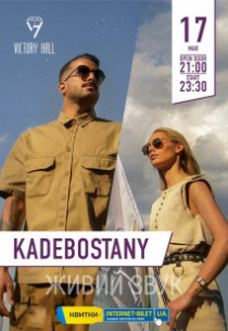 Kadebostany Харьков