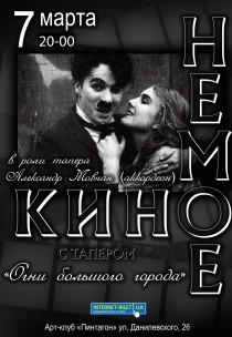 Немое кино с тапером – «Огни большого города» Харьков