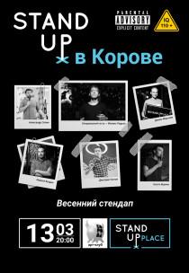 STAND UP PLACE 18+ Харьков