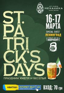 Дни святого Патрика (St. Patrick's Days) Харьков