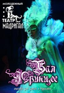 """Театр Мадригал """"Бал принцесс"""" Харьков"""