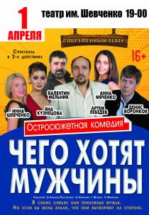"""Спектакль """"Чего хотят мужчины"""" Харьков"""