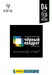 """Театр """"Черный квадрат"""" - Импровизация для взрослых Харьков"""