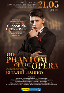 Вокально-симфоническое шоу «THE PHANTOM OF THE OPERA» Харьков