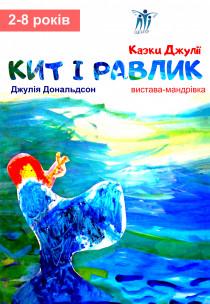 "Спектакль ""Казки Джулії. Кит і Равлик"" Харьков"