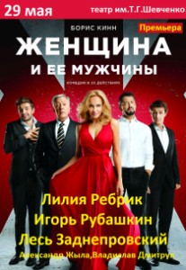 Женщина и все ее мужчины Харьков