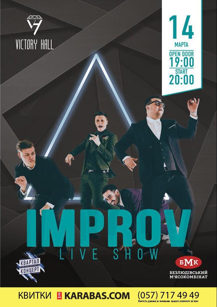 Improve Live Show Харьков