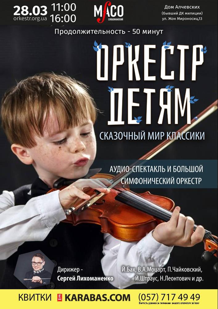 Оркестр дітям. Казковий світ класики Харьков