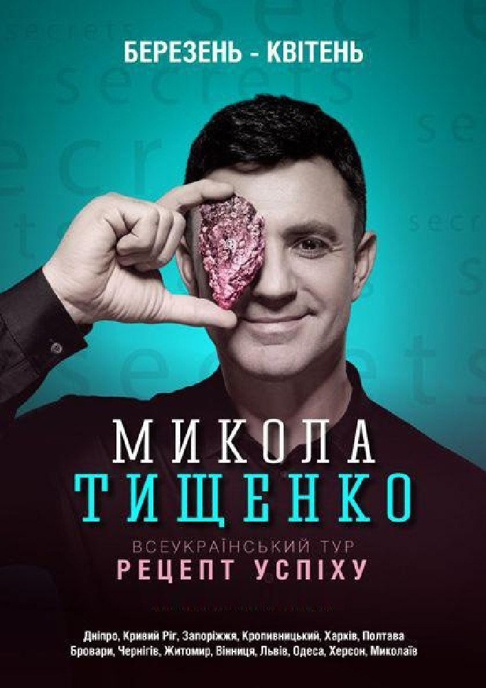 Микола Тищенко. Рецепт успіху Харьков
