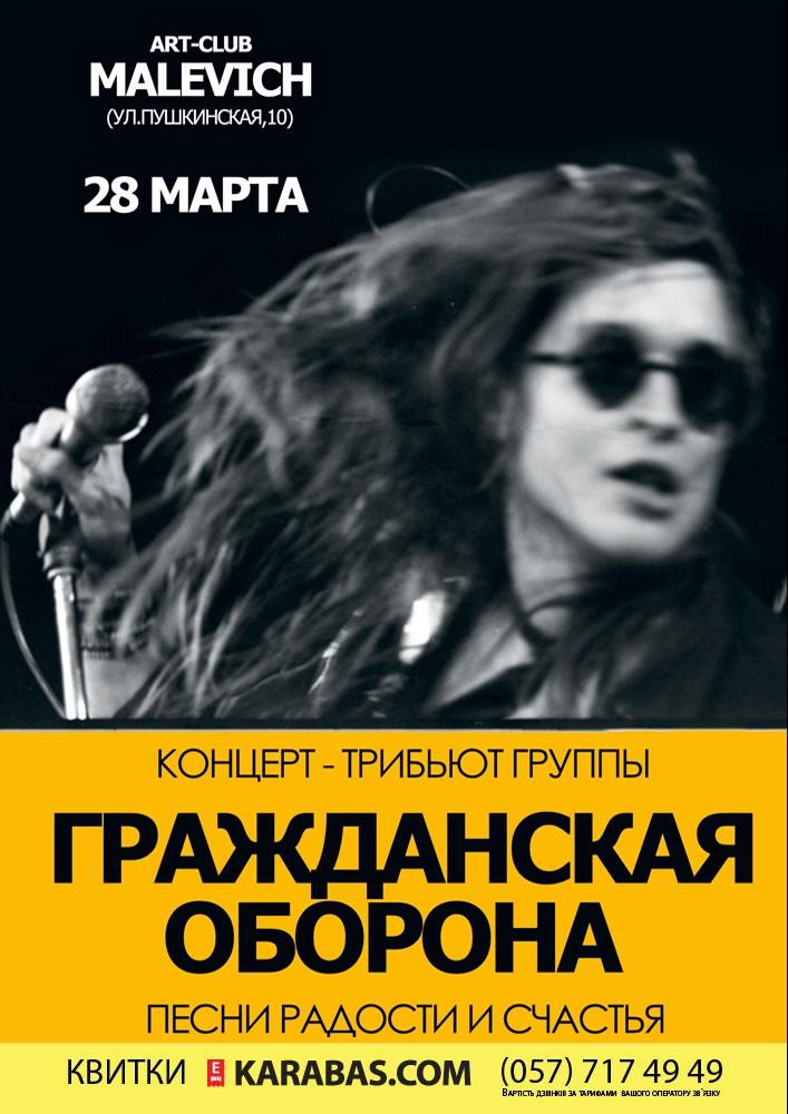 Трибьют группы Гражданская Оборона Харьков