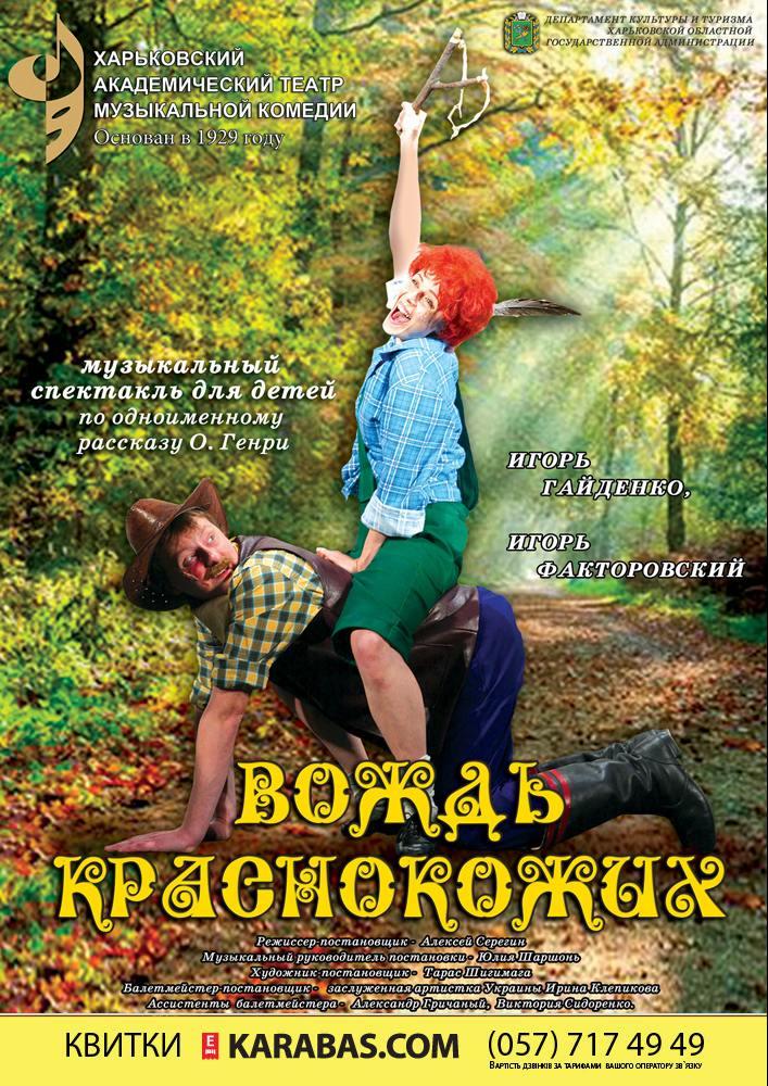 Музыкальная сказка «Вождь Краснокожх» Харьков