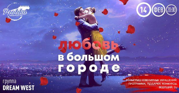 """""""День всех влюбленных"""" в """"Пробке"""""""