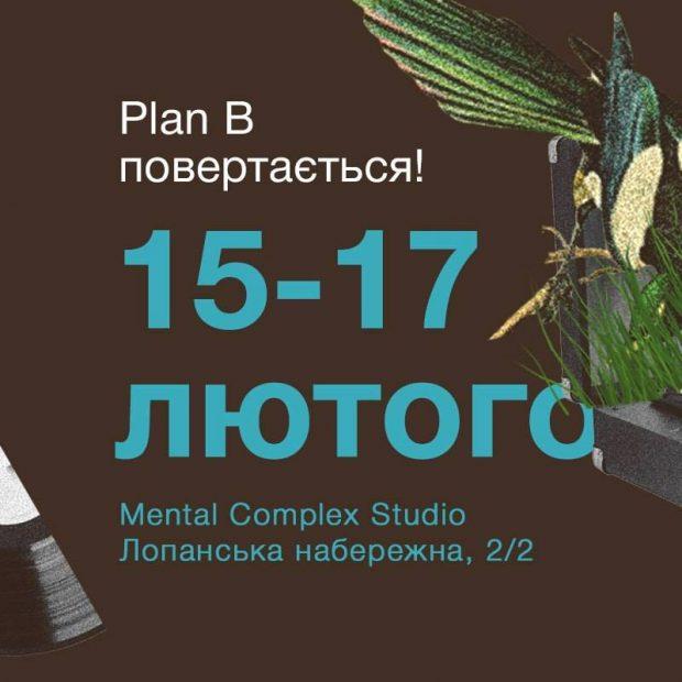 Plan B возвращается: Sofa Surfers, Alyona Alyona, Alina Pash в Харькове