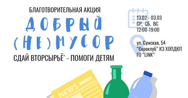 В Харькове пройдет благотворительная акция по сбору вторсырья