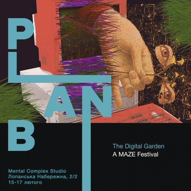 Цифровые сады, «Синторум» и «странствующая толерантность»: интерактивные выставки Plan'а B помогут говорить о важном