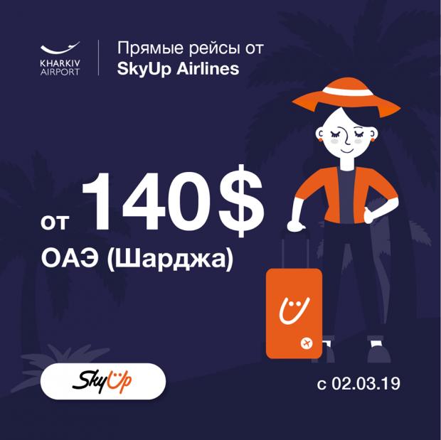 Из Харькова запускают рейсы в ОАЭ