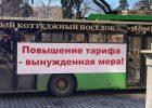 В Харькове участник акции в поддержку законности повышения стоимости проезда не смог объяснить зачем пришел на митинг