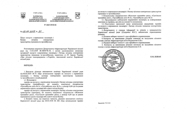 Исполком Харьковского горсовета на закрытом заседании снова установил высокую стоимость проезда