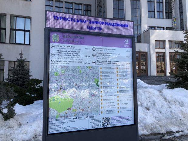 В Харькове появились туристические табло