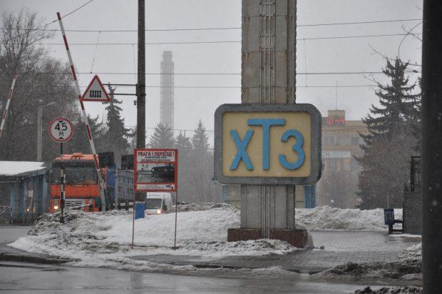 Вывеска ХТЗ, Харьков