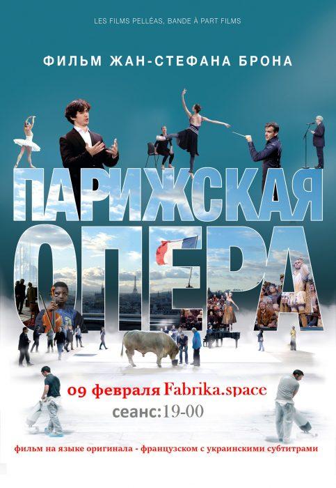 Фильм «Парижская опера»