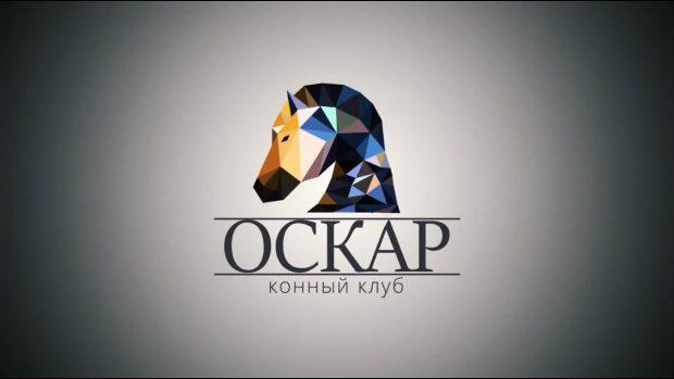 "Конный клуб ""Оскар"""