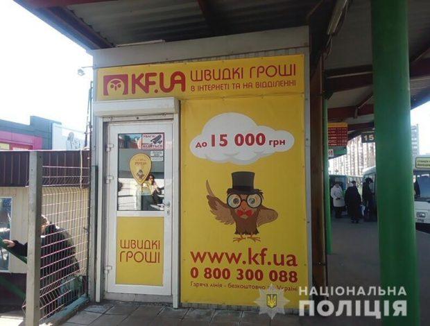 В Харькове вооруженный мужчина ограбил кредитный союз