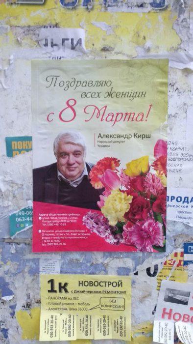 Как кандидаты в президенты и политические партии поздравляли женщин Харьковщины с 8 марта