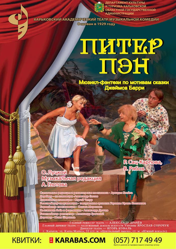 Мюзикл-фэнтези «Питер Пэн» Харьков
