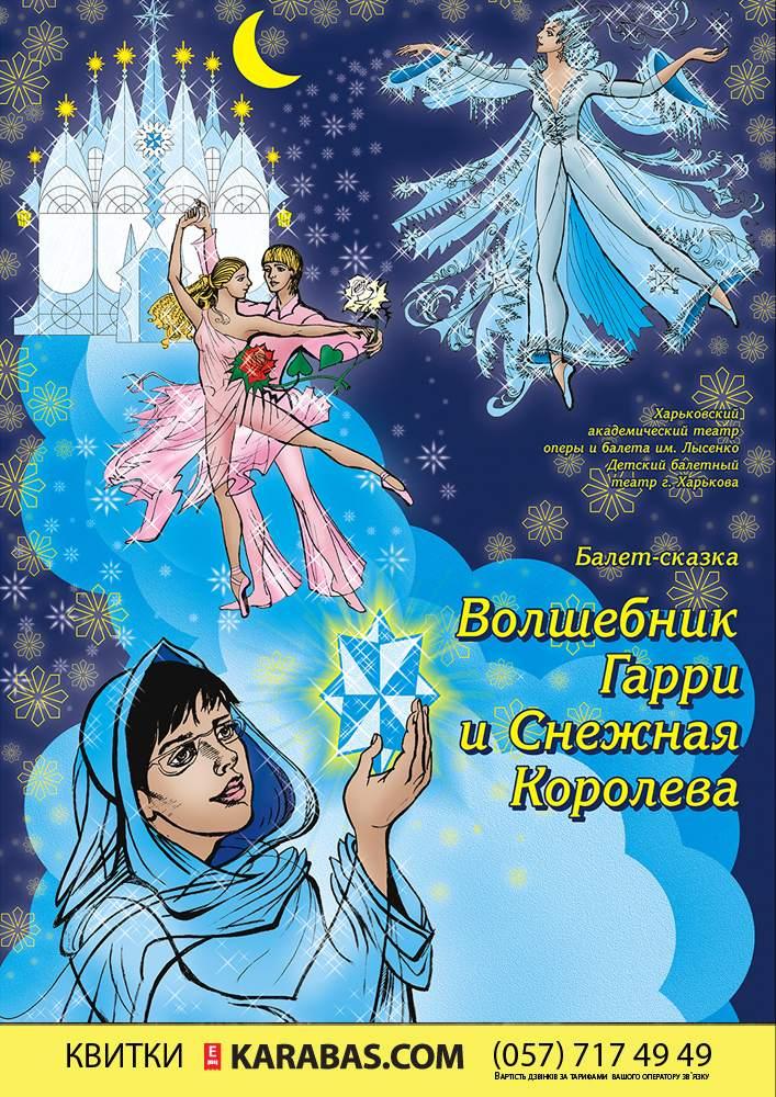 Магія Гаррі та Снігова Королева Харьков