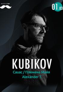Kubikov Харьков