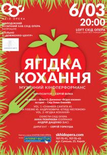 ЯГОДКА ЛЮБВИ Харьков