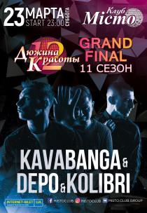 Шоу «Дюжина Красоты». «KAVABANGA & DEPO & KOLIBRI» Харьков