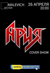 АРИЯ cover party Харьков
