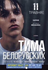 Тима Белорусских Харьков