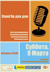 Stand Up Place. Stand Up для дам Харьков