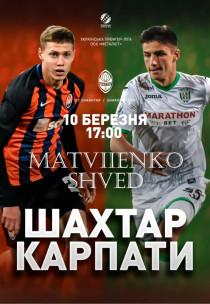 Шахтер - Карпаты Харьков