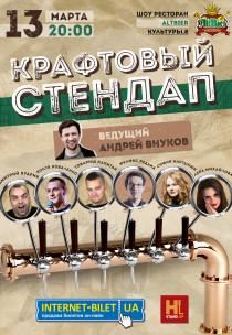 КРАФТОВЫЙ СТЕНДАП Харьков