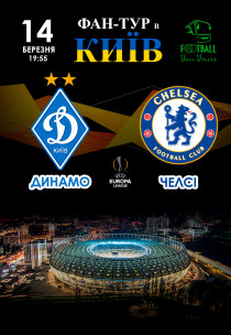 Динамо – Челси. Фан-тур на матч Лиги Европы Харьков