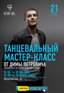 Танцевальный мастер-класс от Димы Петровича (хип-хоп) Харьков
