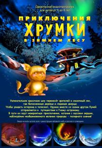Приключения Хрумки в зимнем лесу. Полнокупольное видео-шоу Харьков
