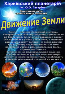 Движение Земли. Полнокупольное видео-шоу Харьков