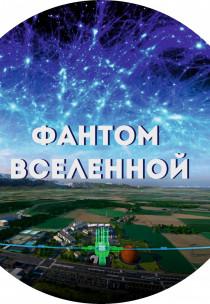 Фантом Вселенной. Полнокупольное видео-шоу Харьков