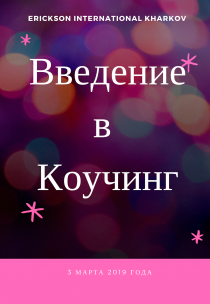 Введение в коучинг Харьков