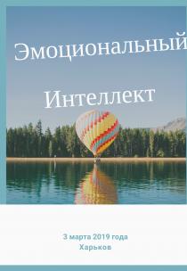 КУРС. РАЗВИТИЕ ЭМОЦИОНАЛЬНОГО ИНТЕЛЛЕКТА Харьков