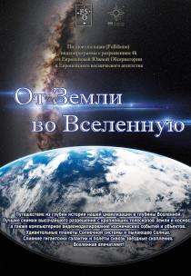От земли во вселенную. Полнокупольное видео-шоу Харьков