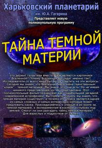Тайна тёмной материи. Полнокупольное видео-шоу Харьков