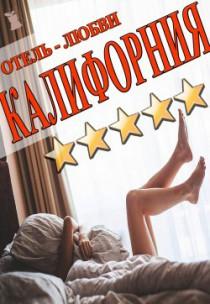 """К 8 МАРТА! Харьковский Театр Для Взрослых. """"Отель Калифорния"""" Харьков"""
