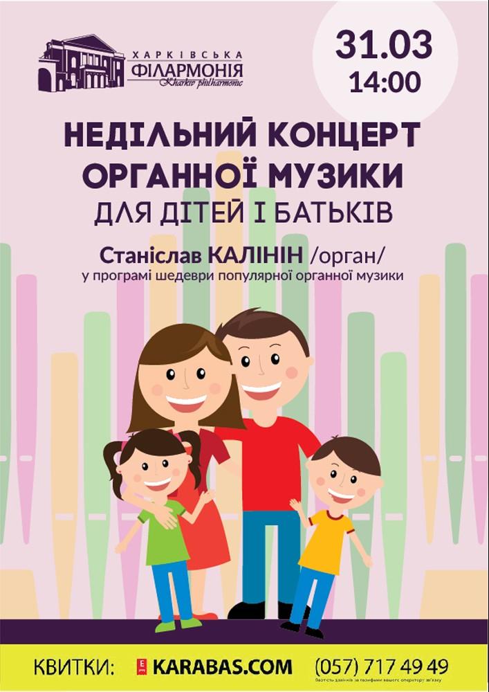 Недільний концерт органної музики для дітей і батьків Харьков