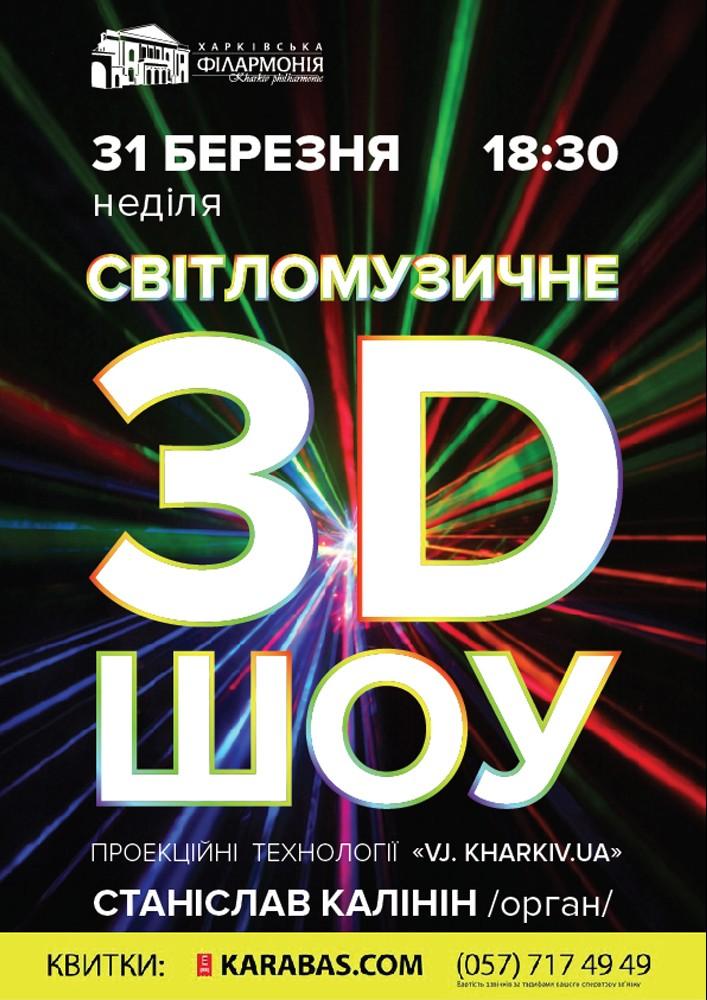 Світломузичне 3D шоу Харьков